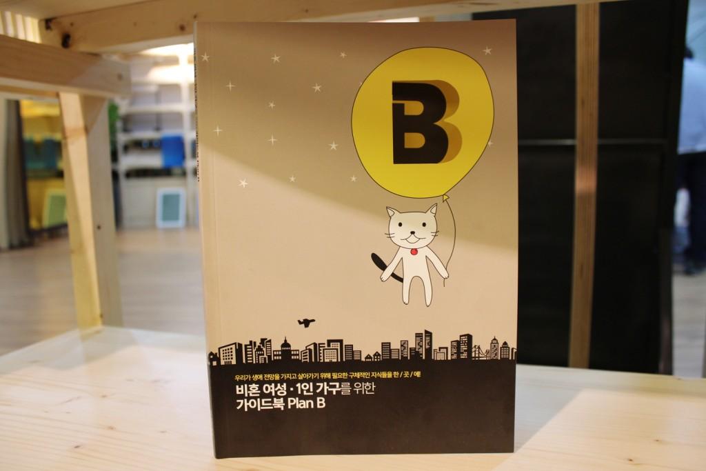 「비혼여성․ 1인가구를 위한 가이드북 'Plan B'」 발간