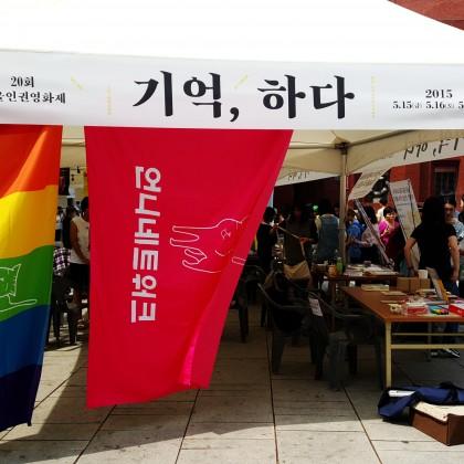 5월의 언니네트워크 : 서울인권영화제