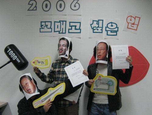 uglymouth_2006