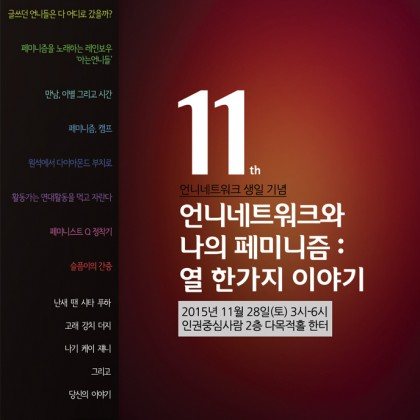 """언니네트워크 열 한번째 생일 기념 """"언니네트워크와 나의 페미니즘: 열한가지 이야기"""""""