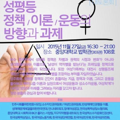 [대토론회] 성평등 정책, 이론, 운동의 방향과 미래