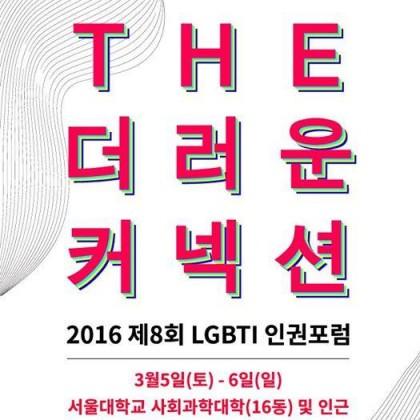 """2016 LGBTI 인권포럼 """"THE 더러운 커넥션"""""""
