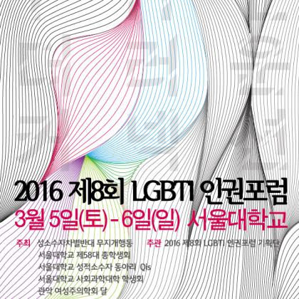 2016년제8회 LGBTI 인권포럼 <The 더러운 커넥션>