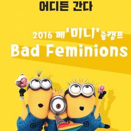 2016 언니네트워크 페'미니'즘캠프 <Bad Feminions>
