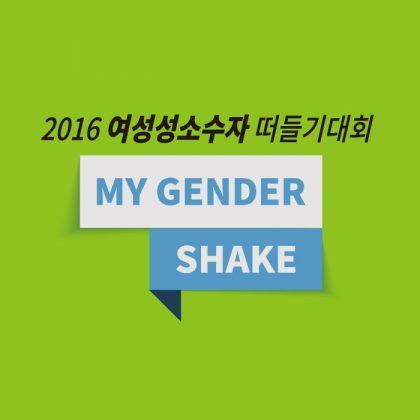 2016여성성소수자떠들기대회 MY GENDER SHAKE (10/8)