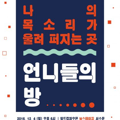 """[아는언니들] 제4회 정기공연 """"언니들의 방"""""""