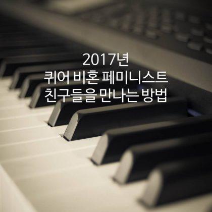 [아는언니들] 2017년 단원 모집!