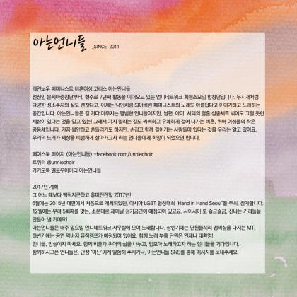 2017년 언니네트워크 회원소모임 소개