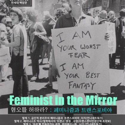 [제9회 성소수자 인권포럼] 급진적 분리주의 페미니즘과 트랜스포비아 (발표2/25)