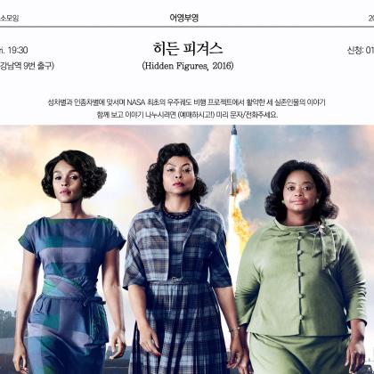 어영부영#3 히든 피겨스