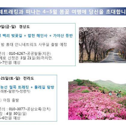 [언니네트래킹] 4-5월 봄꽃 여행