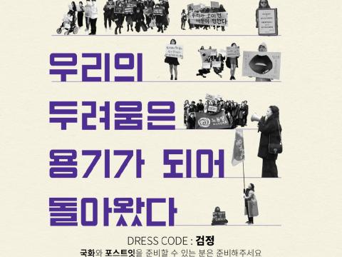 강남역 여성살해사건 1주기 추모행동 & 국제성소수자혐오반대의날 공동행동