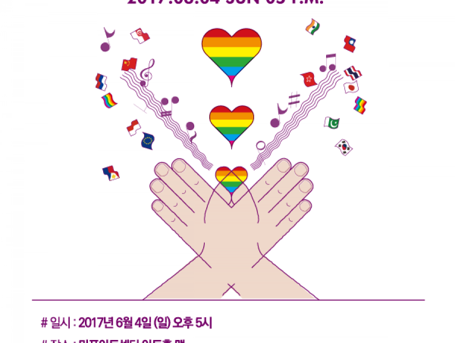 HAND IN HAND SEOUL 2017