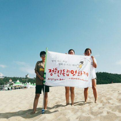 [어영부영] 정동진독립영화제 MT 후기