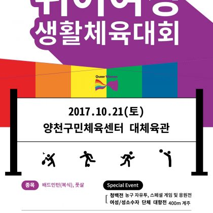 [뉴스레터45호] 퀴어여성 생활체육대회 커밍쑨