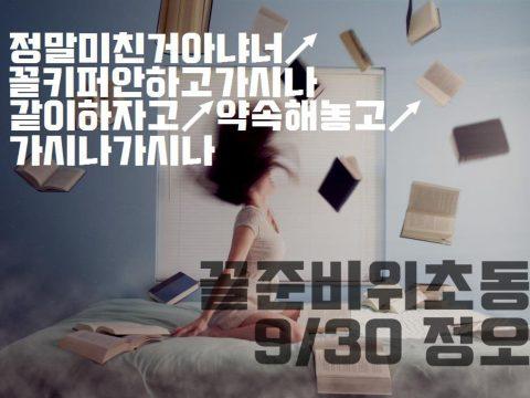 책방<꼴> 준비위원 대모집!