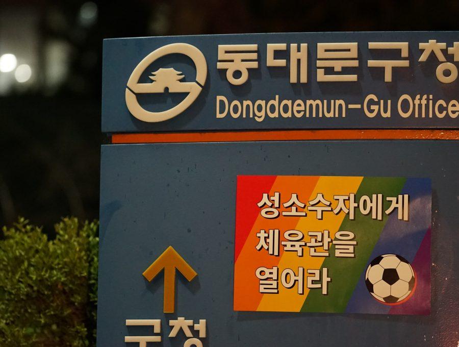 동대문구의 체육관 대관취소에 분노하는 여성성소수자 궐기 선언