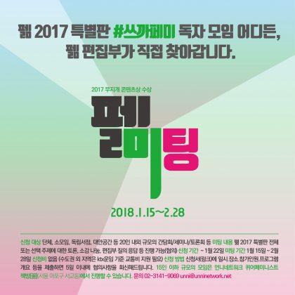 2017 펢미팅 신청 안내