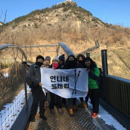 [언니네트레킹] 2월 북악산 산보 후기