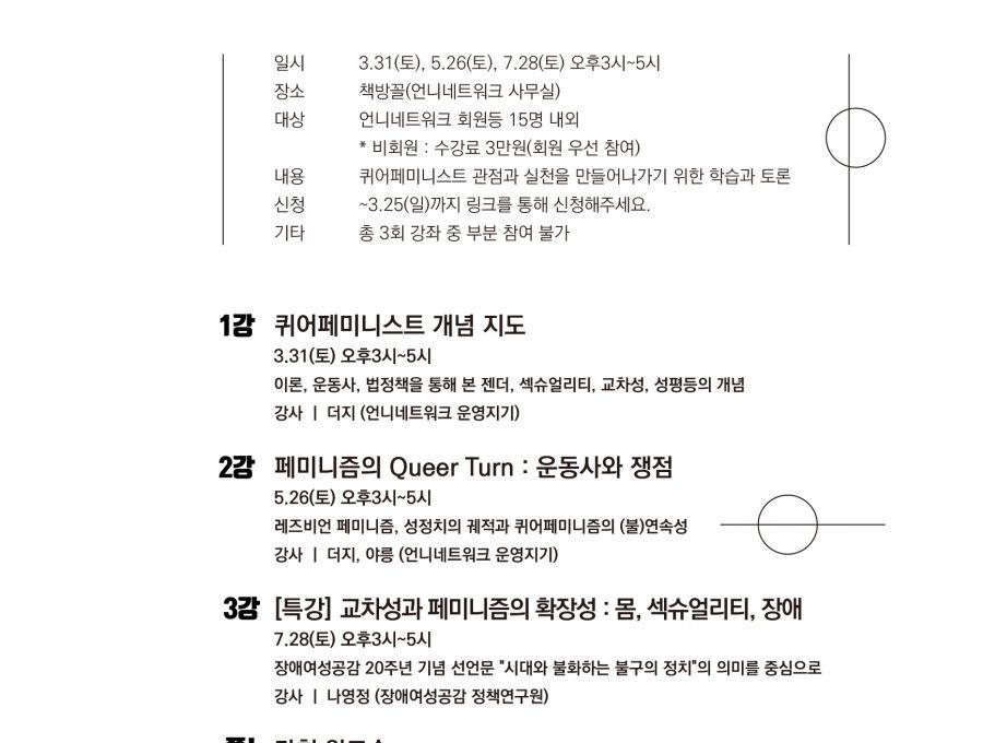 [2018 회원교육] 퀴어X페미니스트학교 신청 안내 (신청 마감)