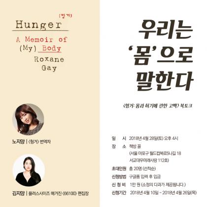 [4월의꼴좋다] 〈헝거: 몸과 허기에 관한 고백〉 북토크