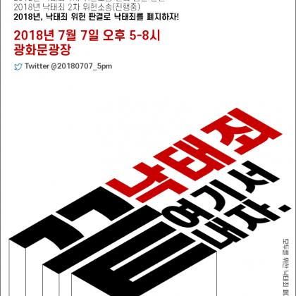 낙태죄 위헌! 폐지촉구 퍼레이드