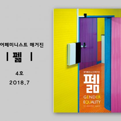 텀블벅 시작! 퀴어페미니스트매거진 펢 2018 제4호 <젠더이퀄리티>