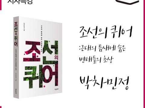 [8월의 꼴좋다] 조선의 퀴어 저자특강
