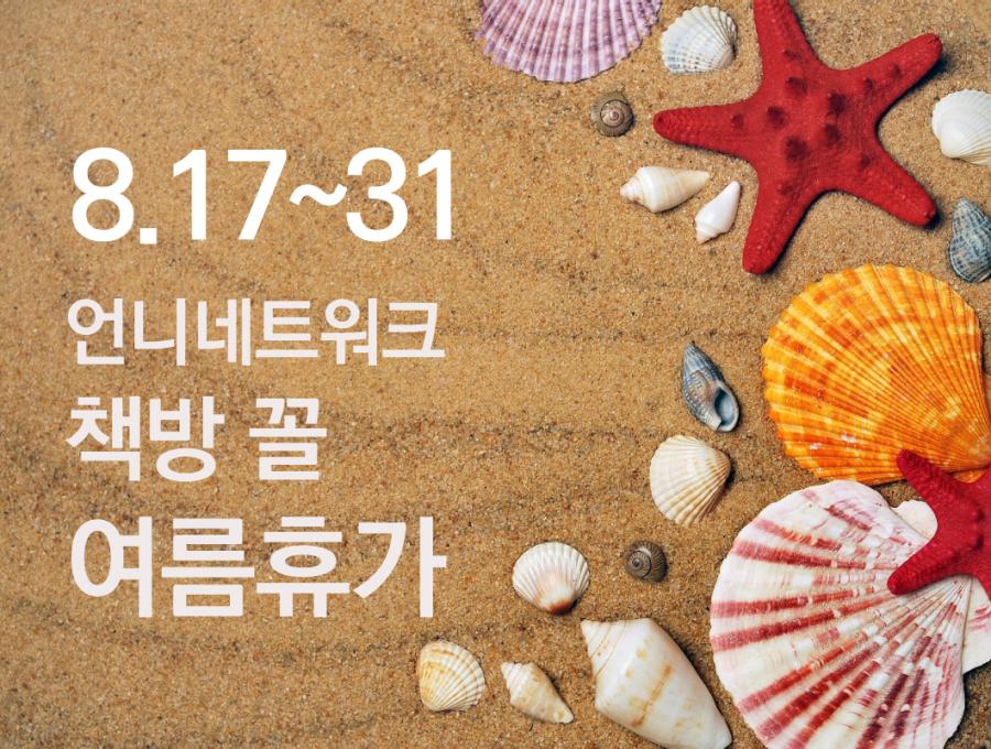 8.17~31 휴가 다녀오겠습니다!