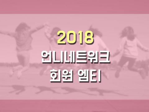 2018 언니네트워크 회원MT