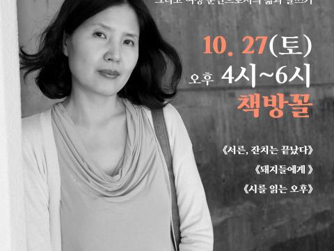 10월의 꼴좋다 <최영미 낭독회>
