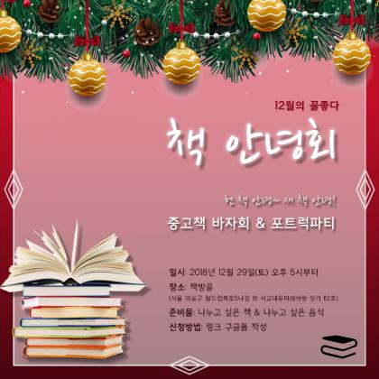 12월의 꼴좋다: 책안녕회