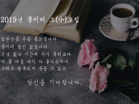 2019 꼴키퍼 소(小)모집