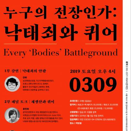 여성의 날 기념 꼴좋다 : 배틀그라운드 북토크