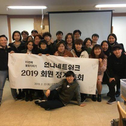2019 회원 정기총회 후기
