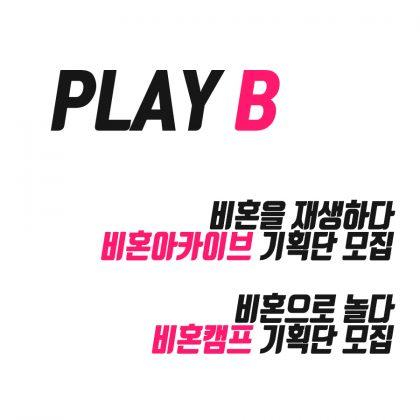 PLAY B 기획단을 모집합니다.