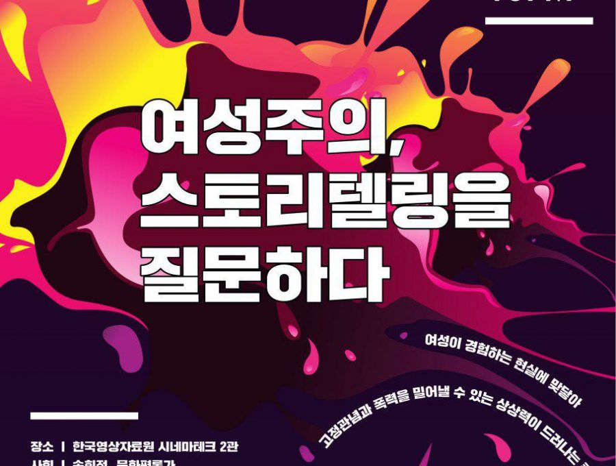 언니네트워크×연분홍치마 창립15주년기념 토크쇼 [여성주의, 스토리텔링을 질문하다]