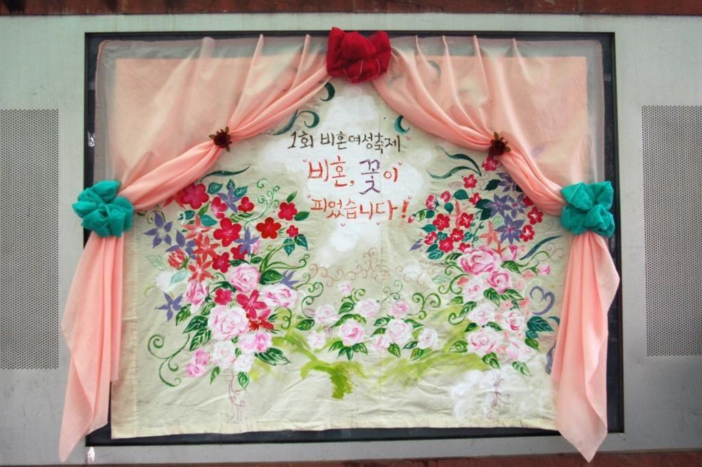 제1회 비혼여성축제 <비혼, 꽃이 피었습니다>