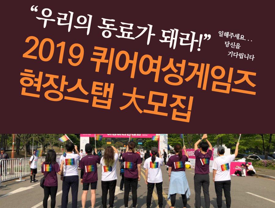 2019 퀴어여성게임즈 현장스태프 모집