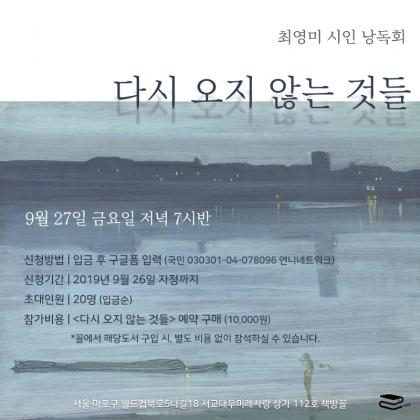 [9월의 꼴좋다] 최영미 시인 <다시 오지 않는 것들> 낭독회