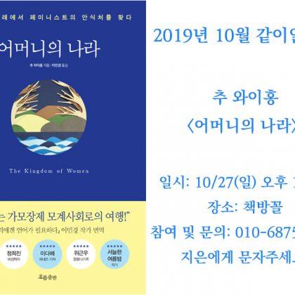 2019년 10월 같이읽는책