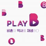 한국에서의 동반자 등록의 역사