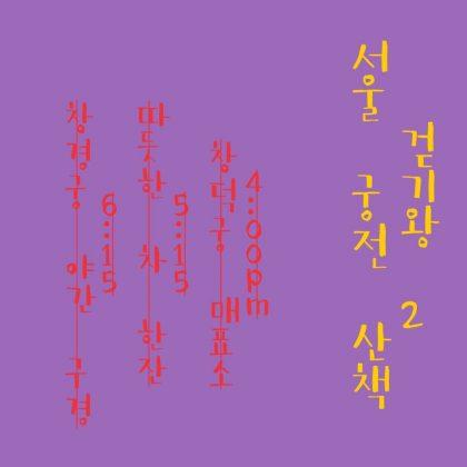 [걷기왕 2번째 모임] 서울 궁전 산책