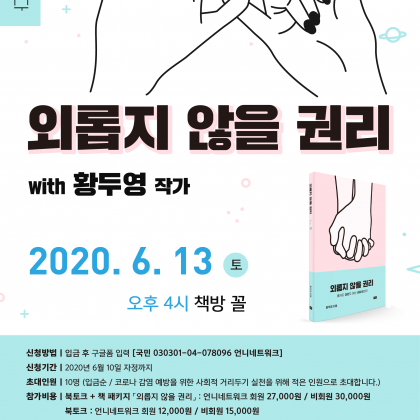 [6월의 꼴좋다] <외롭지 않을 권리> 북토크