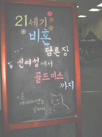 2011_비혼제너레이션10