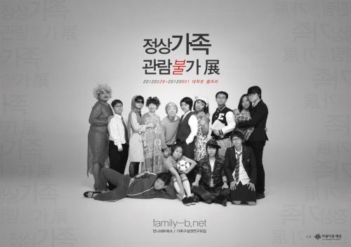 2012_비범한가족-정상가족관람불가1