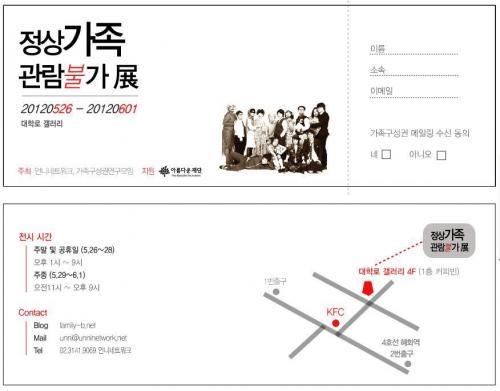 2012_비범한가족-정상가족관람불가3