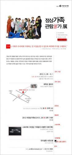 2012_비범한가족-정상가족관람불가2