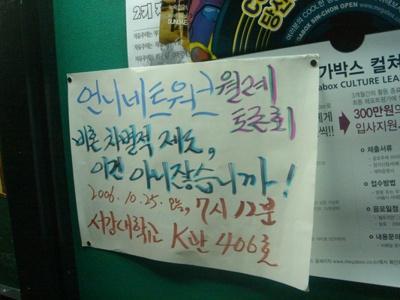 2006_감자모임 비혼차별적제도