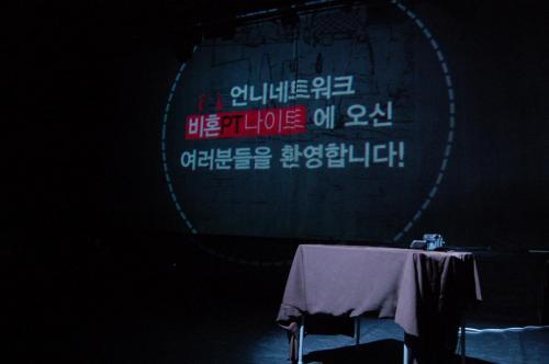 2011_비혼PT나이트